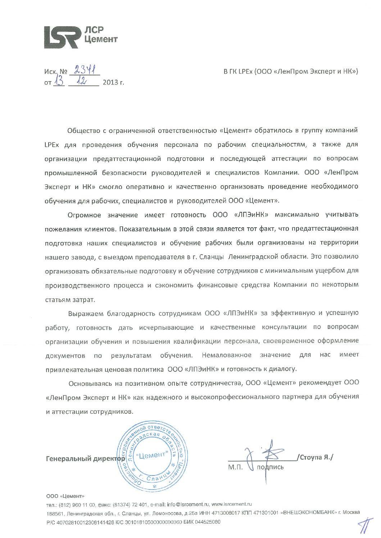 ЗАВОД «ЛСР-ЦЕМЕНТ»