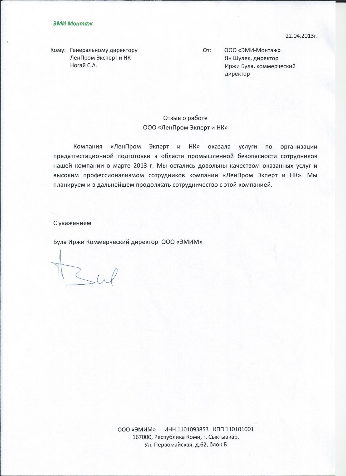 ЭМИ ГРУПП, АТТЕСТАЦИЯ ПО ПРОМЫШЛЕННОЙ БЕЗОПАСНОСТИ