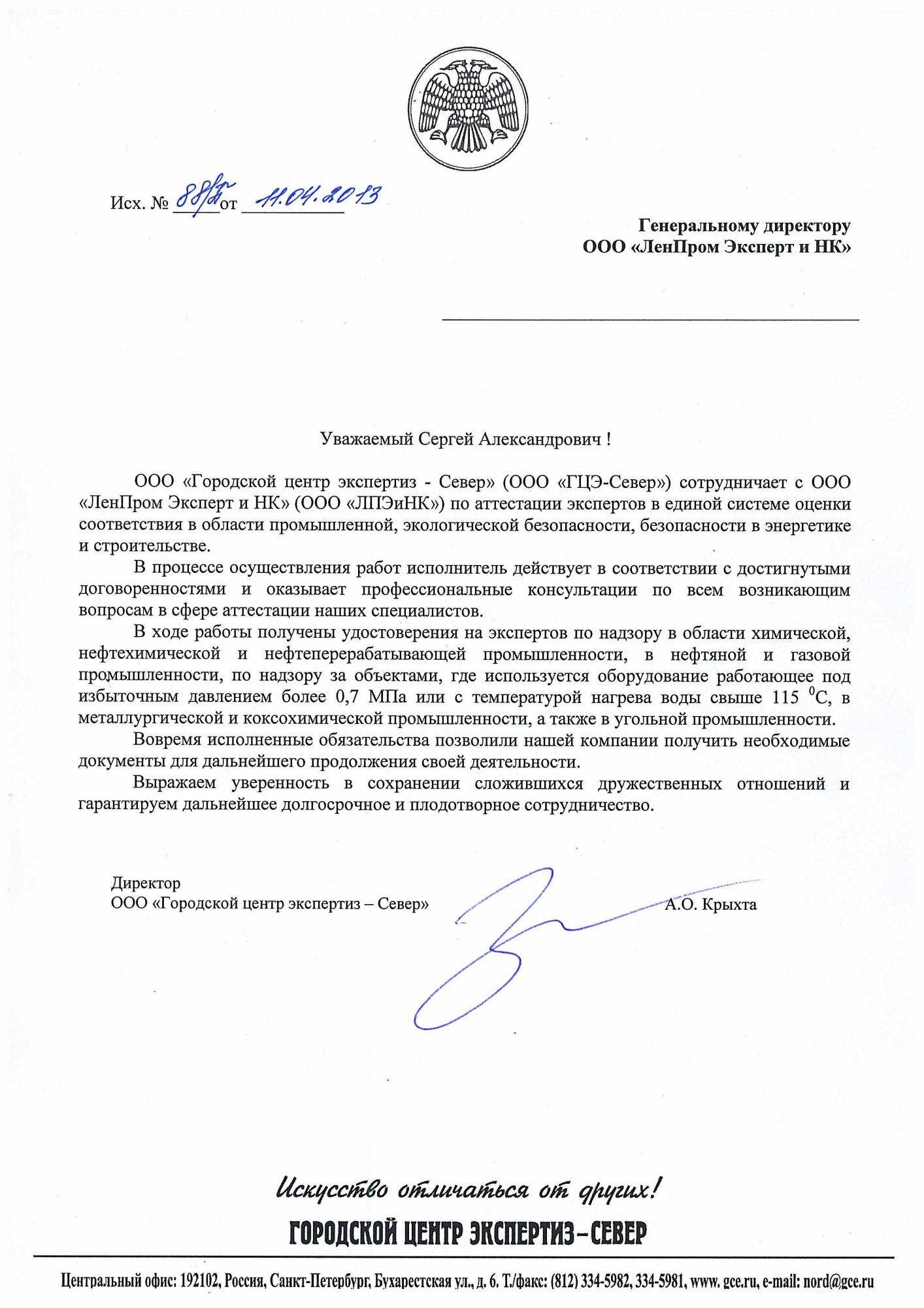 ГОРОДСКОЙ ЦЕНТР ЭКСПЕРТИЗ-СЕВЕР