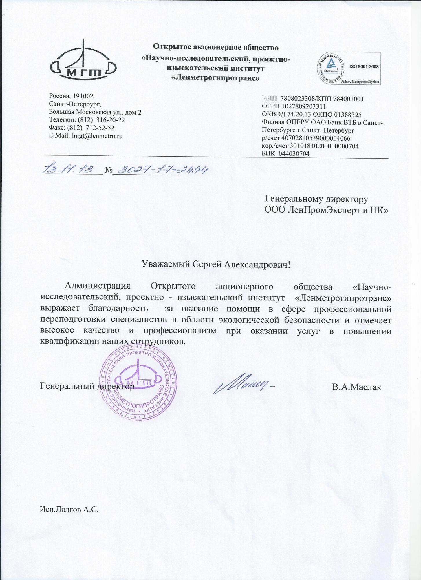 ОАО НИПИИ
