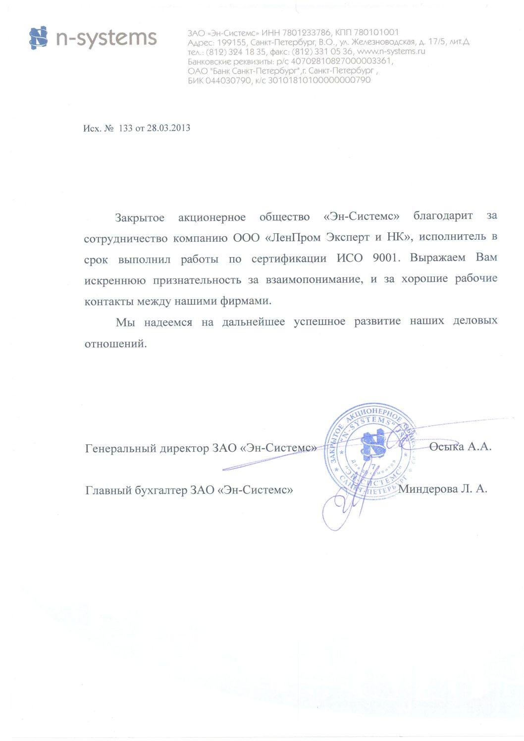 N-SYSTEMS, ОФОРМЛЕНИЕ СЕРТИФИКАТА ISO 9001