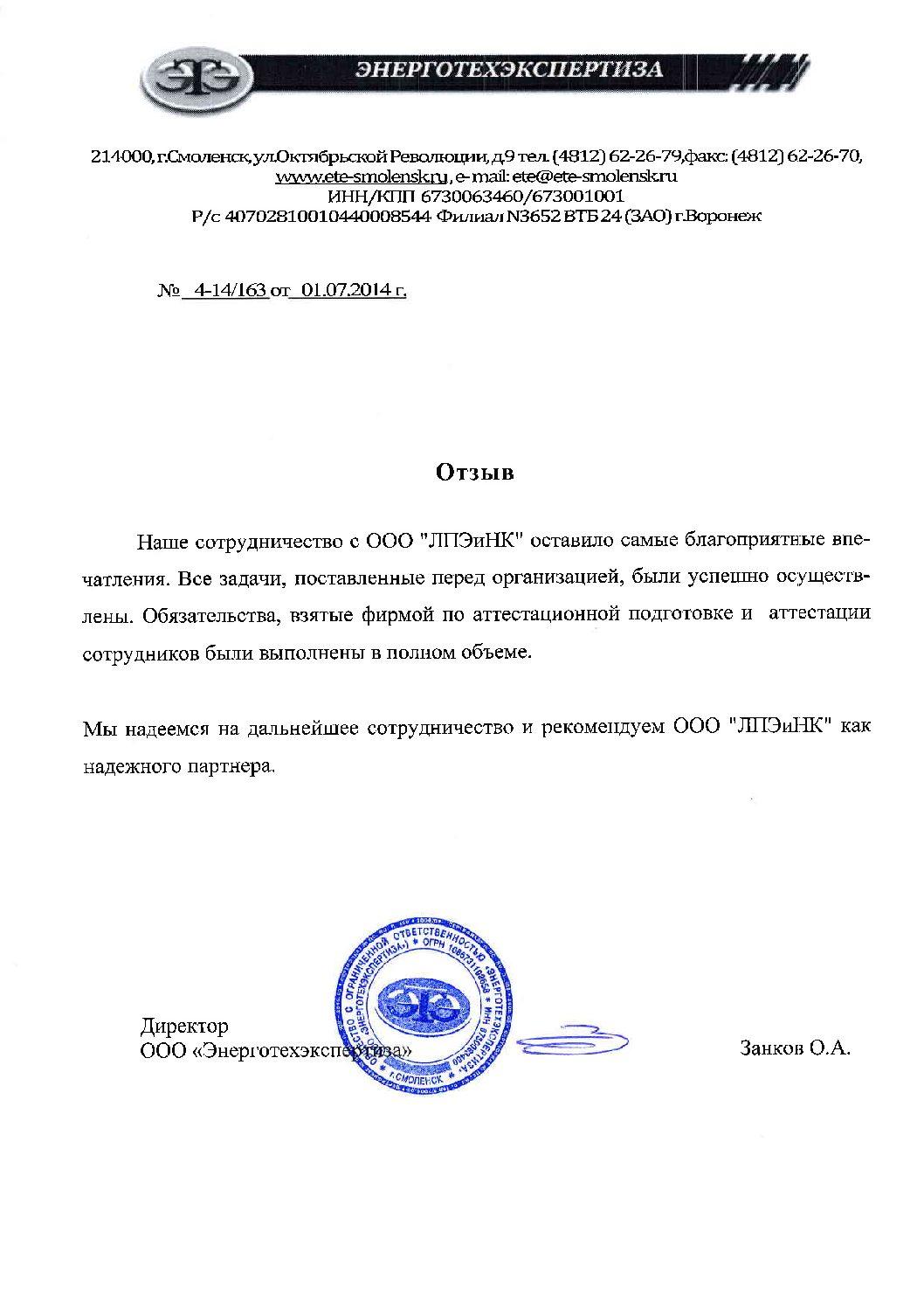 ЭНЕРГОТЕХЭКСПЕРТИЗА, СМОЛЕНСК