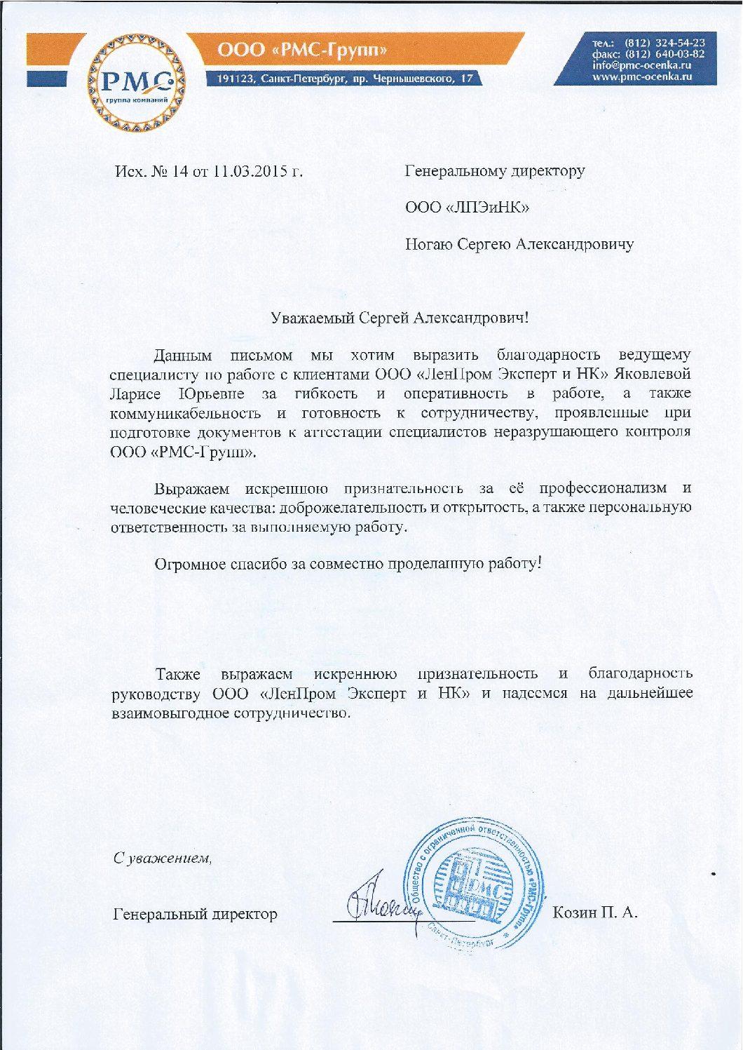 «РМС-ГРУПП», АТТЕСТАЦИЯ СПЕЦИАЛИСТОВ НК