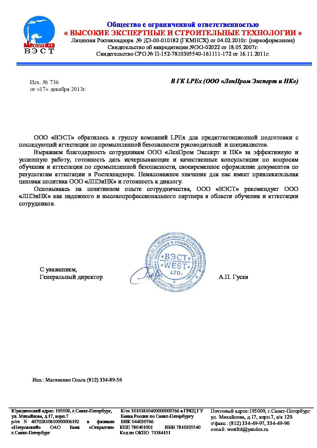 ООО «ВЭСТ», АТТЕСТАЦИЯ ПО ПРОМЫШЛЕННОЙ БЕЗОПАСНОСТИ