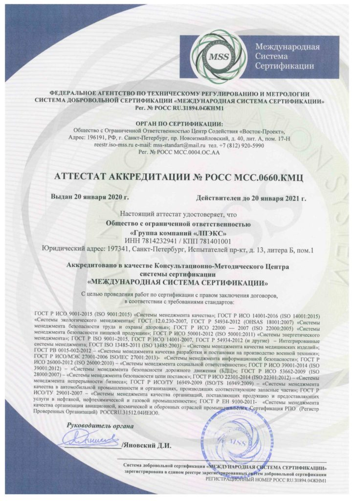 Аттестат аккредитации в качестве консультационно-методического центра системы сертификации МСС