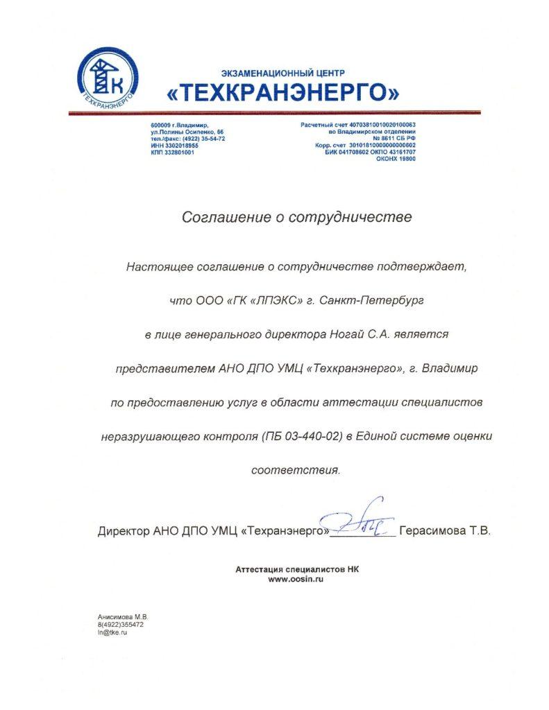 Соглашение о сотрудничестве ЭЦ Техкранэнерго по аттестации специалистов неразрушающего контроля