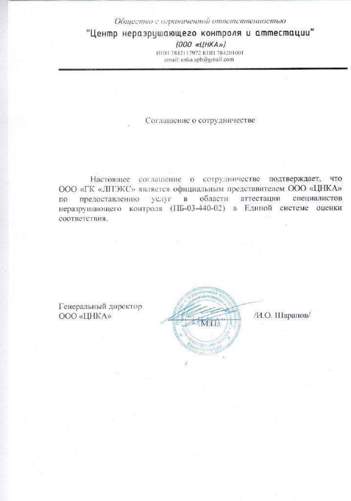 Соглашение о сотрудничестве ЦНКА по аттестации специалистов неразрушающего контроля