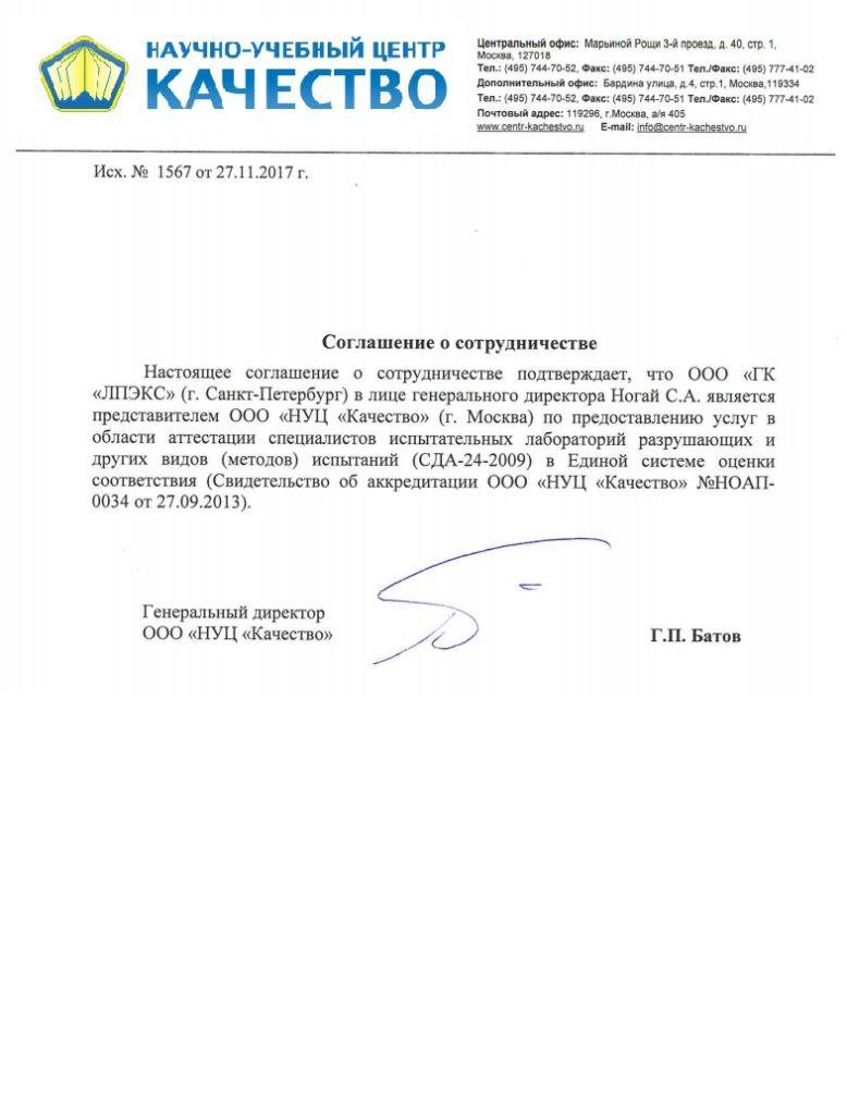 Соглашение о сотрудничестве НУЦ Качество по аттестации специалистов испытательных лабораторий и разрушающего контроля