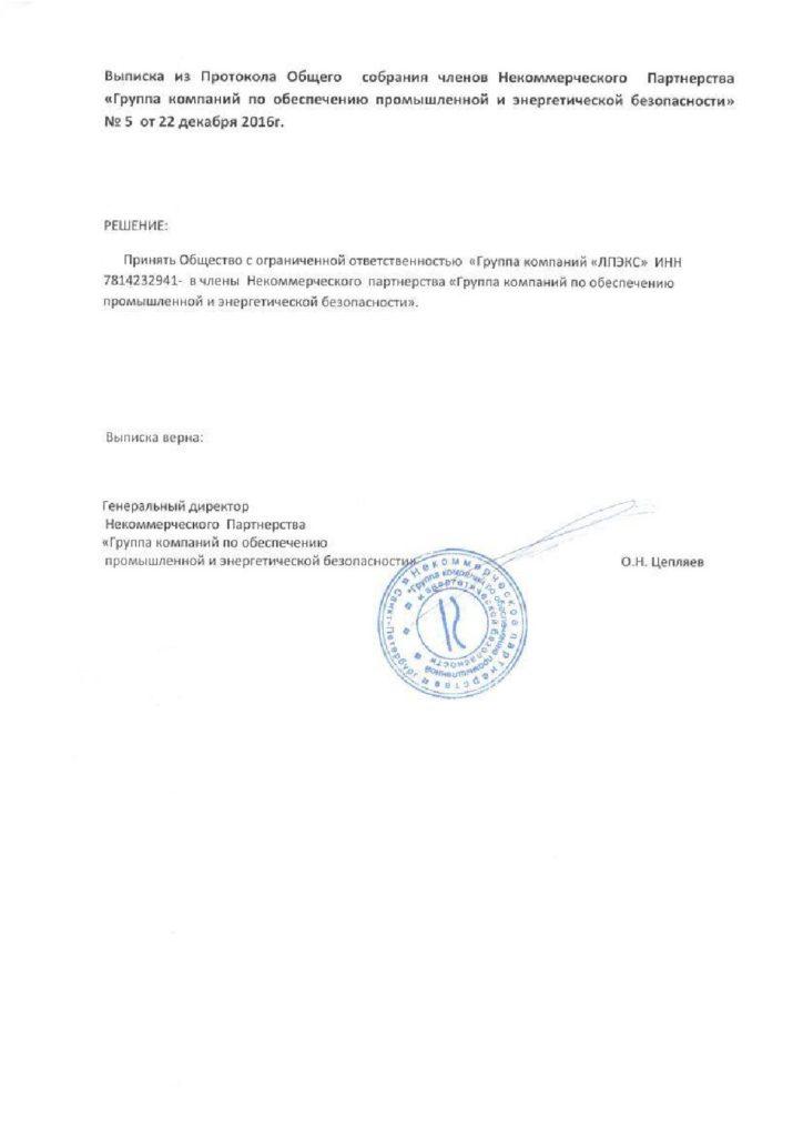 Выписка из Протокола Общего собрания членов Некоммерческого Партнерства «Группа компаний по обеспечению промышленной и энергетической безопасности» № 5 от 22 декабря 2016г. о принятии в члены НП
